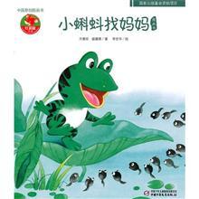 小青蛙找妈妈图片_小青蛙找妈妈儿童画作品欣赏