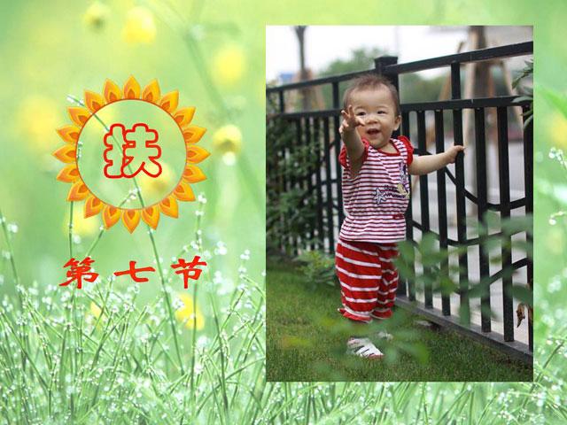 宝宝健身操小不点儿爱生活——示范宝宝:俞阅